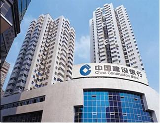 浙江舟山市中国建设银行