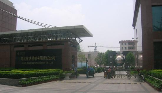 河北邢台地税局