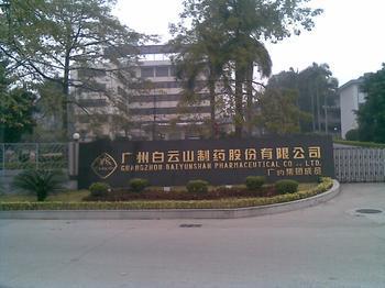 广州白云山制药厂