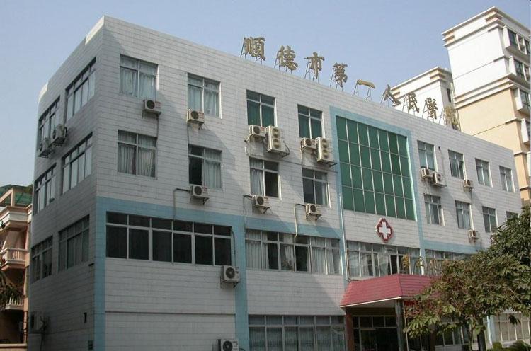 佛山顺德第一人民医院