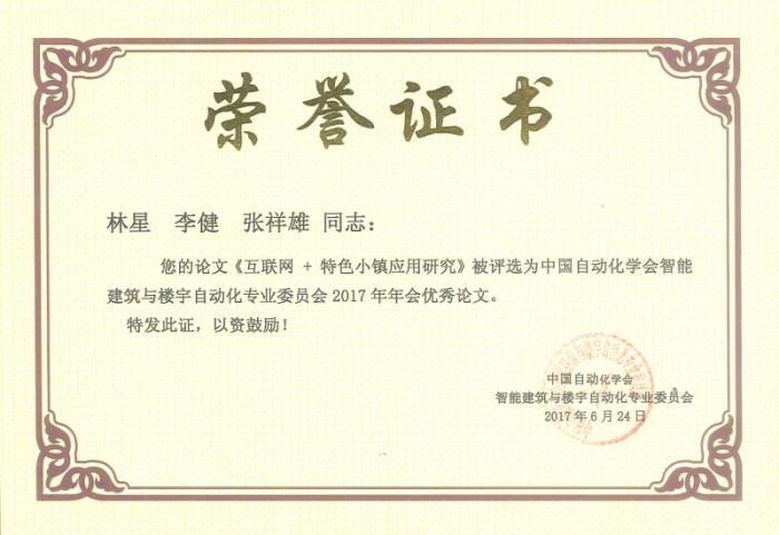 """西奥《互联网+智慧""""特色小镇""""应用研究》论文被中国自动化学会智专委评为""""优秀论文"""""""